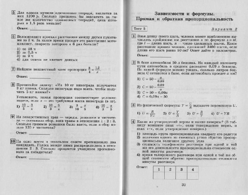 Контрольные и самостоятельные работы по алгебре 7 класс