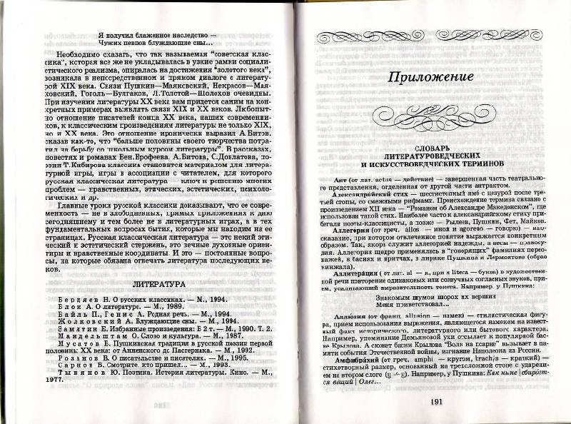 Готовые домашние задания по русскому языку 6 класс саяхова