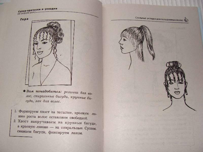 10. книги Супер-прически и укладки на скорую руку - Светлана...
