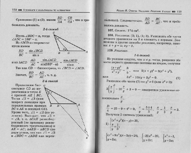 Ответы на олимпиада по математики 6 8 класса