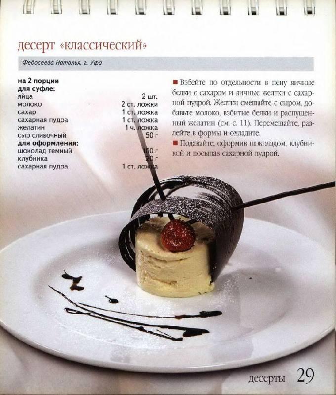 Я кондитер. рецепты тортов