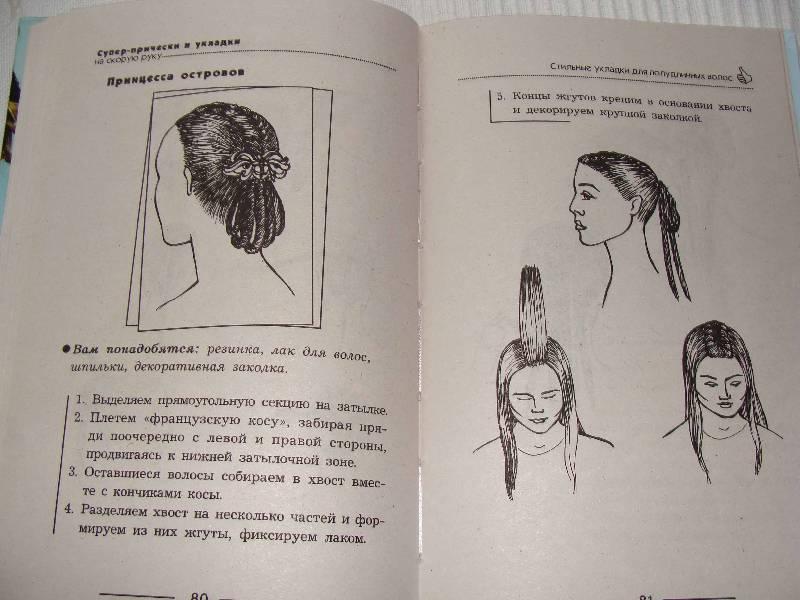 Иллюстрации Супер-прически и укладки на скорую руку - Светлана.