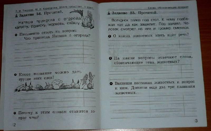 Как сделать домашние задание по русскому языку 6 класс