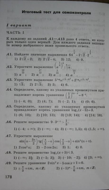 Гдз Алгебра 10-11 Класс Колягин 2010 - картинка 1