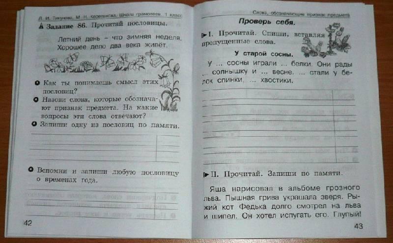 Как сделать домашнее задание по русскому языку 5 класса