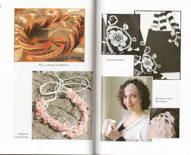 В этой книге вы познакомитесь с основными техниками работы с бисером: вышивкой, вязанием, плетением...