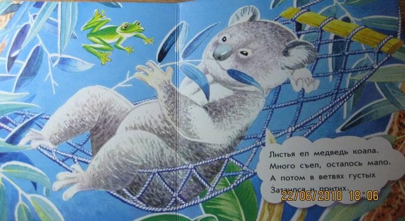 Иллюстрация 1 из 4 для Жители Австралии - Наталья Мамина   Лабиринт - книги. Источник: Frosty