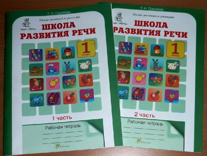 По русскому речи решебник развитие
