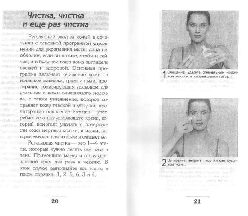 Иллюстрация 1 из 18 для Избавьтесь от морщин за 5 минут в день - Райсмен, Те   Лабиринт - книги. Источник: Юта