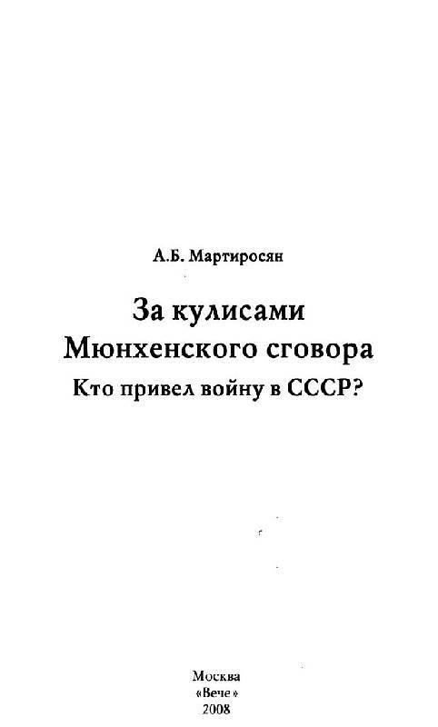 Иллюстрация 1 из 42 для За кулисами Мюнхенского сговора. Кто привел войну в СССР? - Арсен Мартиросян | Лабиринт - книги. Источник: Юта