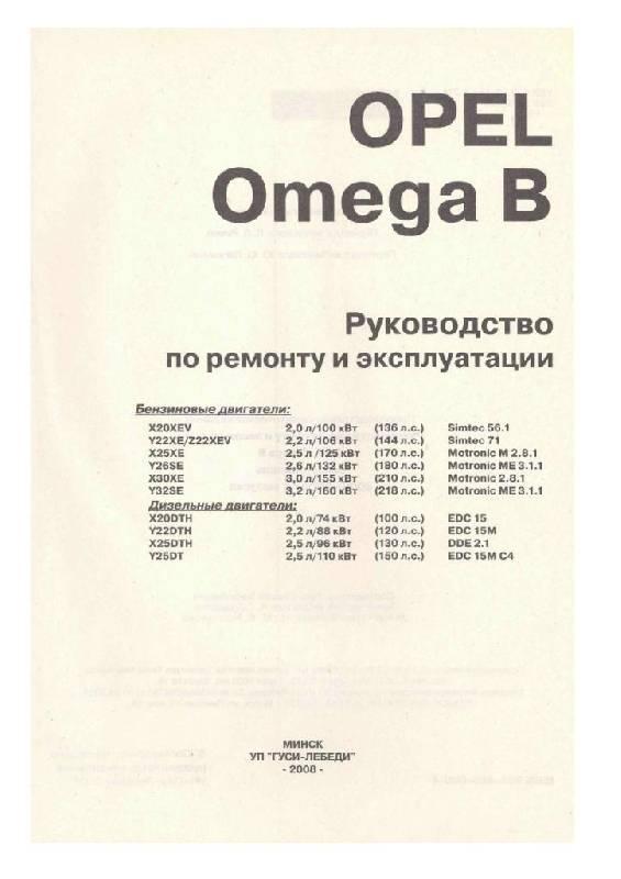 Opel Omega B выпуска 1999-2003 - руководство по эксплуатации и ремонту.  Данное автомобильное руководство для Opel...
