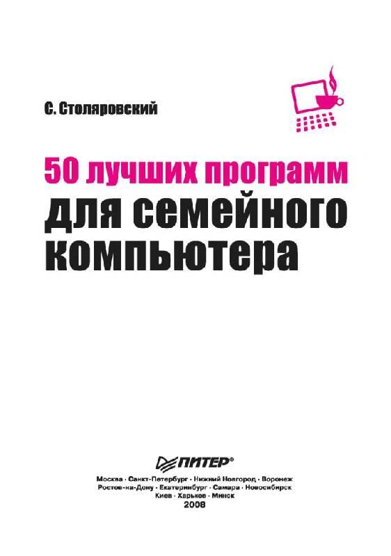 Иллюстрация 1 из 22 для 50 лучших программ для семейного компьютера (+CD) - Сергей Столяровский | Лабиринт - книги. Источник: Юта