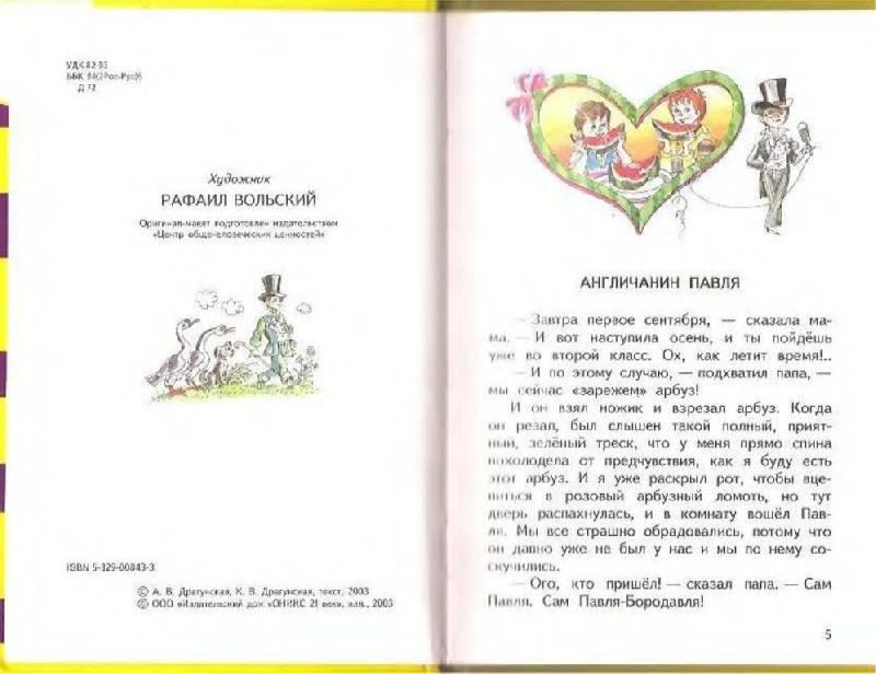 Иллюстрация 1 из 14 для Смерть шпиона Гадюкина: Рассказ - Виктор Драгунский | Лабиринт - книги. Источник: Юта