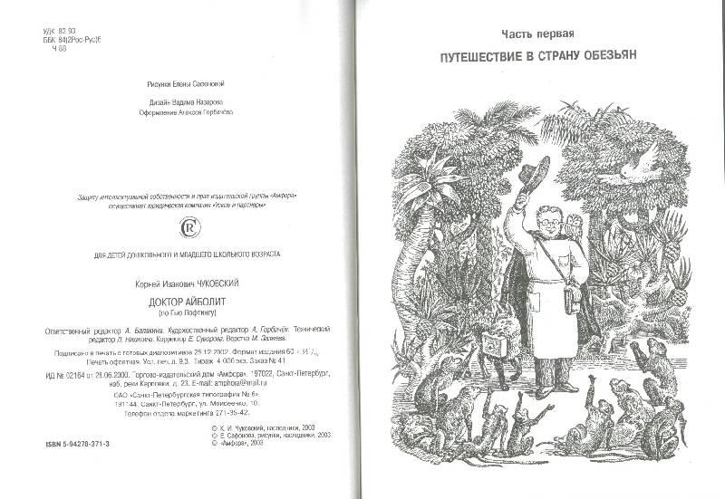 Иллюстрация 1 из 15 для Доктор Айболит - Корней Чуковский | Лабиринт - книги. Источник: bel-k
