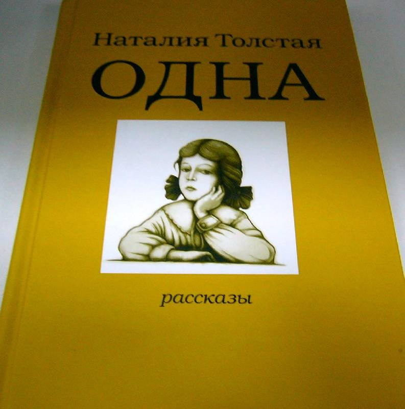 Иллюстрация 1 из 7 для Одна: Рассказы - Наталия Толстая | Лабиринт - книги. Источник: Nika