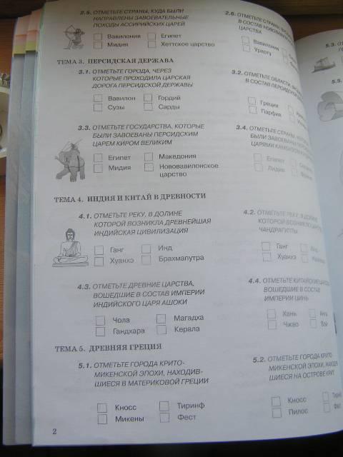 Тесты по истории 5 класс греция