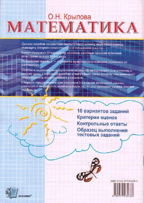 Сборник по Математике Егэ 3000 Задач