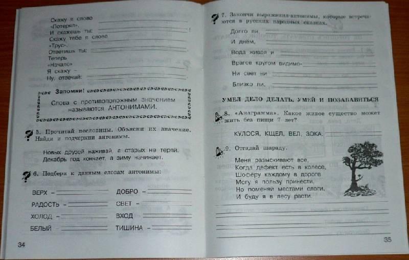 Решебник К Рабочей Тетради Школа Развития Речи 4 Класс