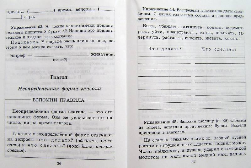 Как сделать упражнение по русскому языку 3 класса 533