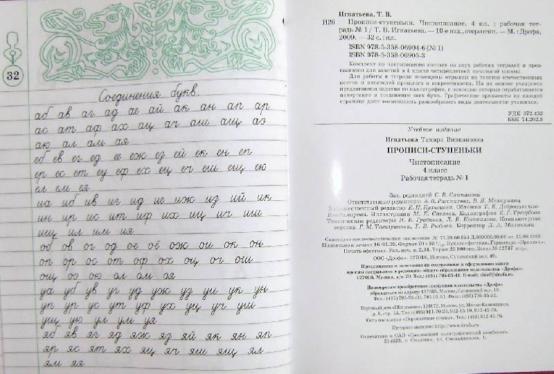 ГДЗ Русский язык 2 класс Яковлева (рабочая тетрадь)