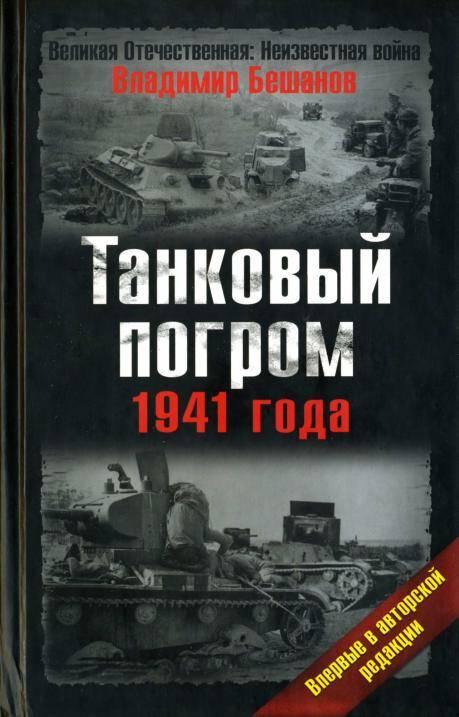 Иллюстрация 1 из 5 для Танковый погром 1941 года - Владимир Бешанов | Лабиринт - книги. Источник: Флинкс