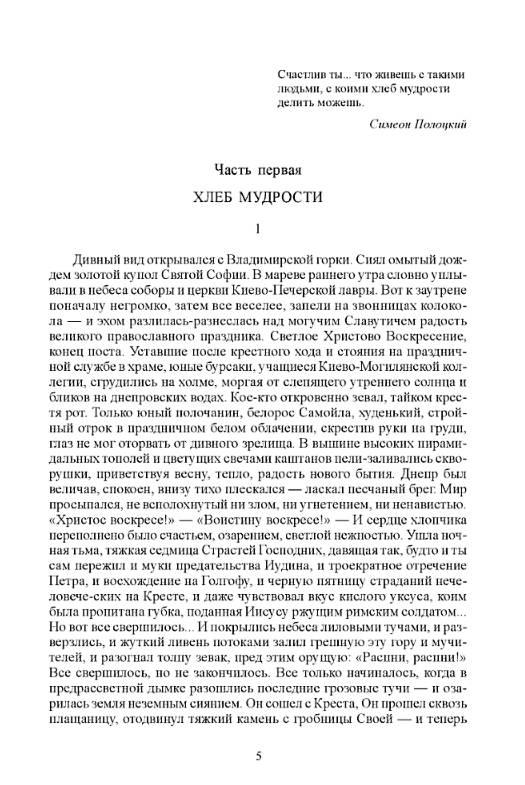 Иллюстрация 1 из 12 для Симеон Полоцкий - Михаил Рассолов | Лабиринт - книги. Источник: Joker