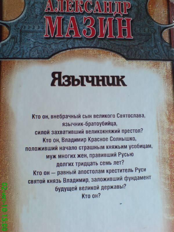 Иллюстрация 1 из 9 для Язычник - Александр Мазин | Лабиринт - книги. Источник: RockBaby