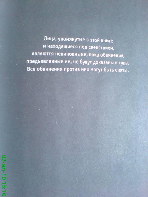 Иллюстрация 1 из 19 для Skinheads. История одной банды - Илья Стогов | Лабиринт - книги. Источник: RockBaby