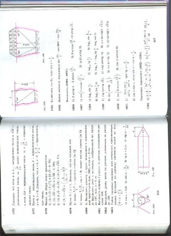 Начала алгебра и учебник 10 класс колягин анализа