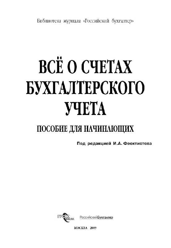 Иллюстрация 1 из 28 для Все о счетах бухгалтерского учета - Иван Феоктистов | Лабиринт - книги. Источник: Юта