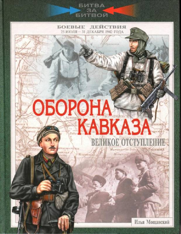 Иллюстрация 1 из 56 для Оборона Кавказа. Великое отступление. 25 июля - 31 декабря 1942 года - Илья Мощанский | Лабиринт - книги. Источник: Юта