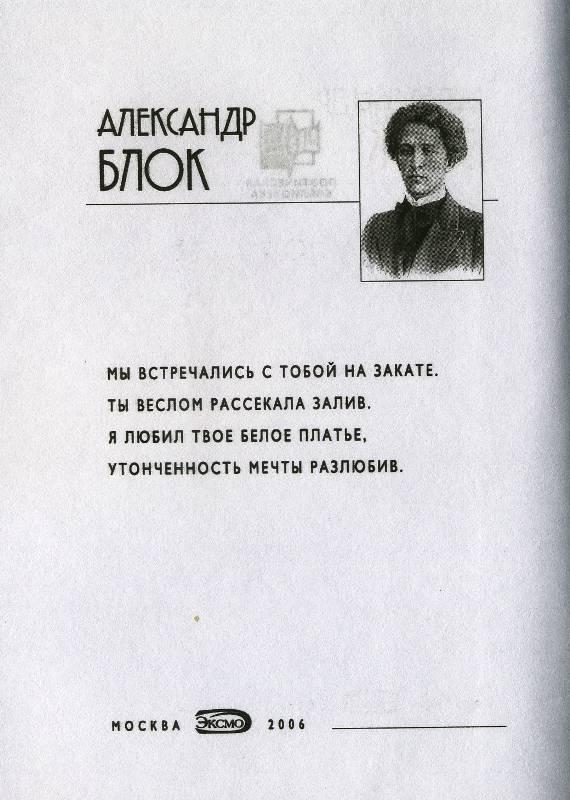 Иллюстрация 1 из 7 для Стихи о Прекрасной Даме - Александр Блок | Лабиринт - книги. Источник: Yuka