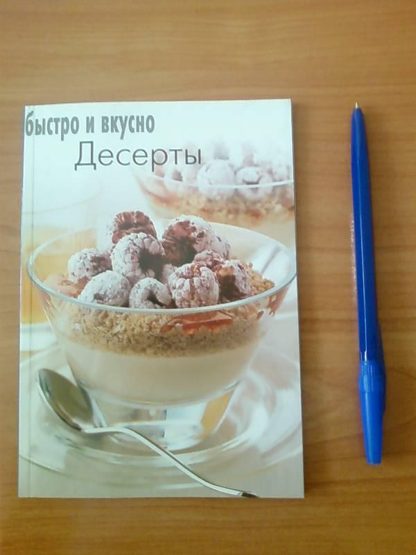 Быстро и вкусно рецепты десертов