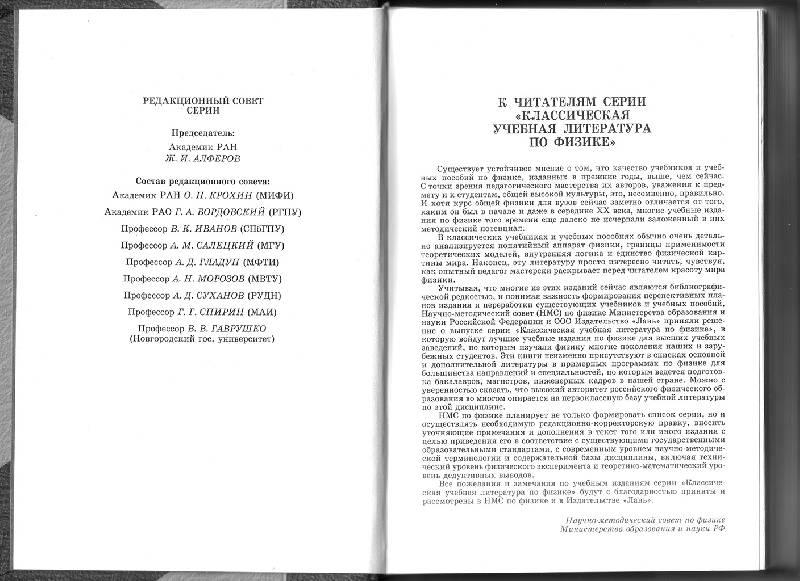 Иллюстрация 1 из 8 для Курс общей физики (комплект из 4-х книг) - Игорь Савельев | Лабиринт - книги. Источник: Меньшиков Алексей Николаевич