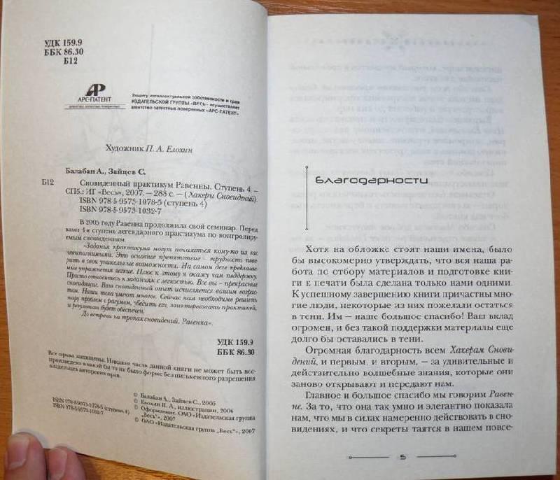 Иллюстрация 1 из 5 для Сновиденный практикум Равенны. Ступень 4 - Зайцев, Балабан   Лабиринт - книги. Источник: Caelus