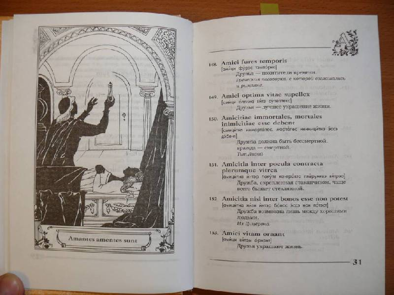 Иллюстрация 1 из 10 для Вечные истины на вечной латыни. Латинские изречения | Лабиринт - книги. Источник: Caelus