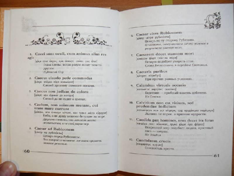 Афоризмы на латынилюбовь