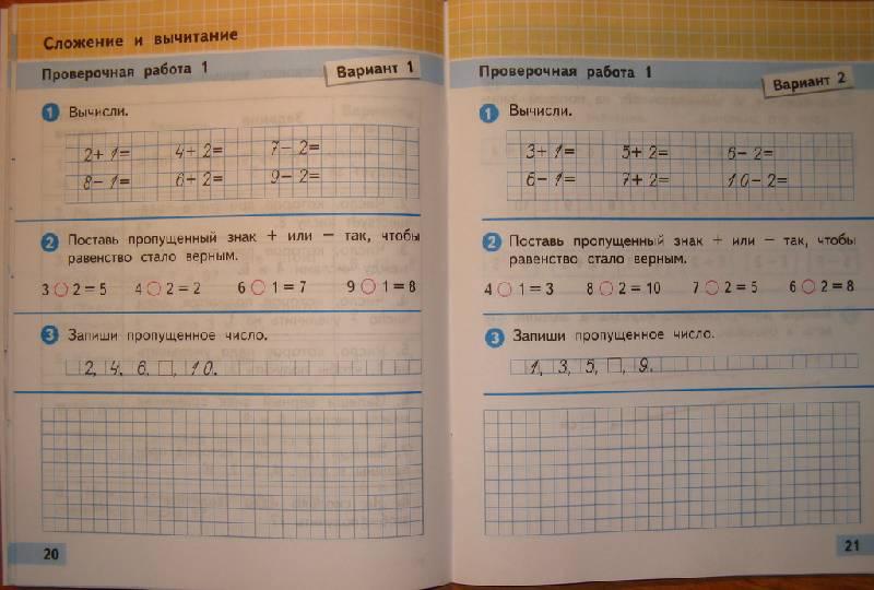 Как сделать контрольную работу по математике 6 класс