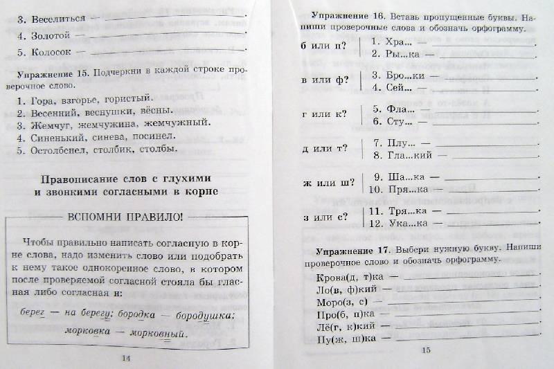 Гдз по марийскому языку 4 класс крылова учебник