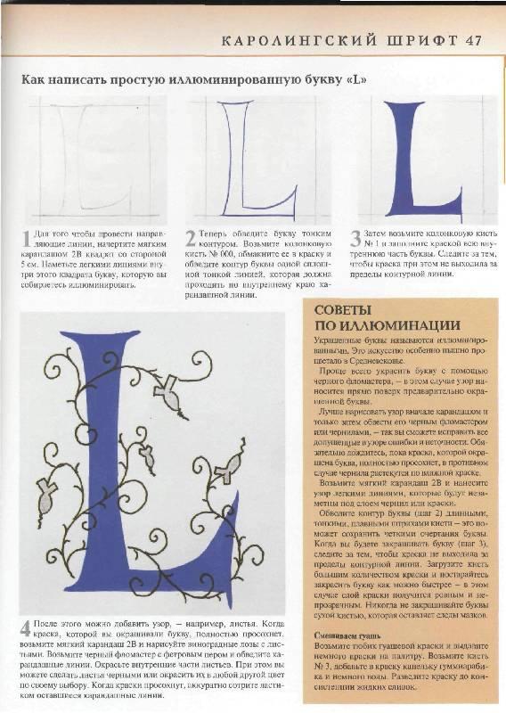 Рукописные шрифты запада и востока р