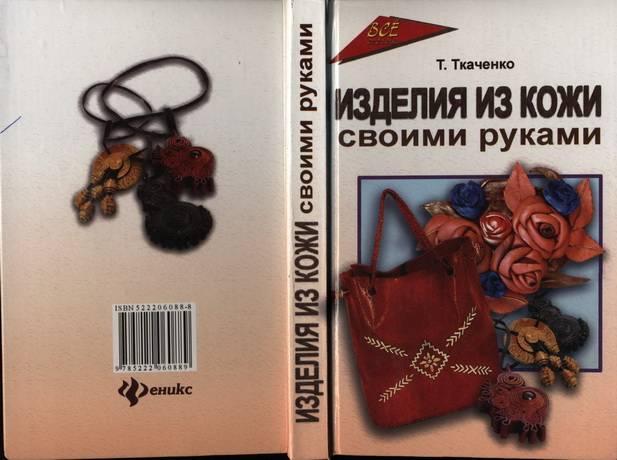 16. книги Изделия из кожи своими руками - Татьяна Ткаченко. из 16 для.