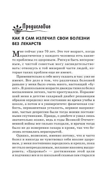 Иллюстрация 1 из 15 для Рыдающее дыхание предупреждает и излечивает болезни без лекарств - Юрий Вилунас | Лабиринт - книги. Источник: TatyanaN
