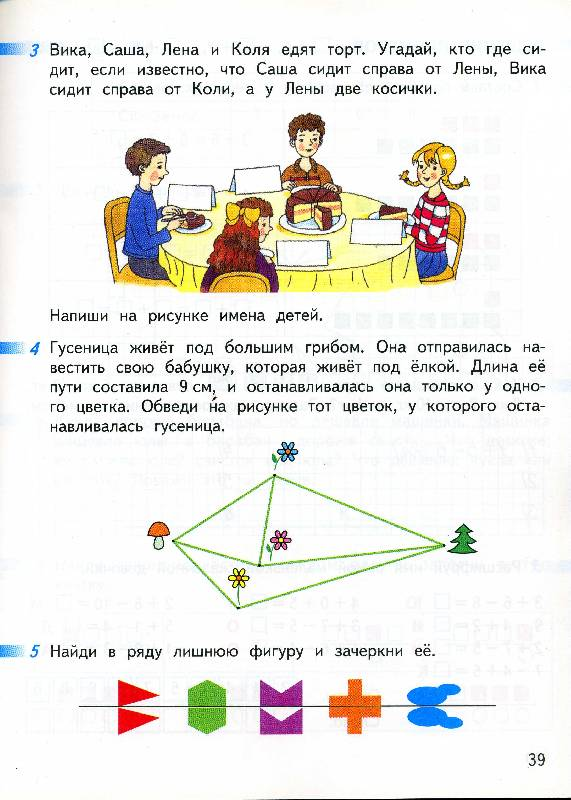 Решебник Математика Рабочая Тетрадь 3 Класс Дорофеев