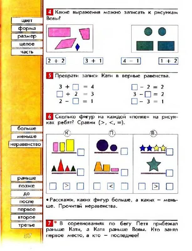 Готовые Домашние Задания по Математике 2 Класс Демидова 2012