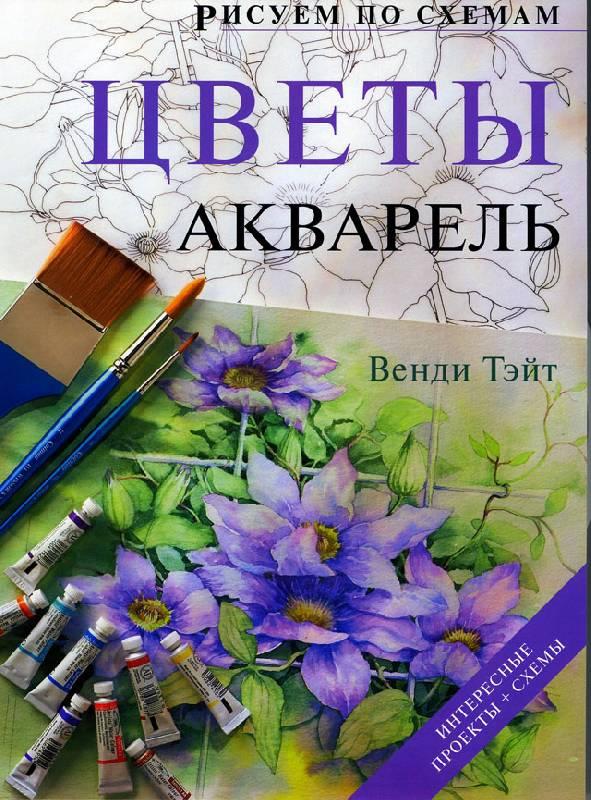 Венди тейт рисуем по схемам цветы акварель