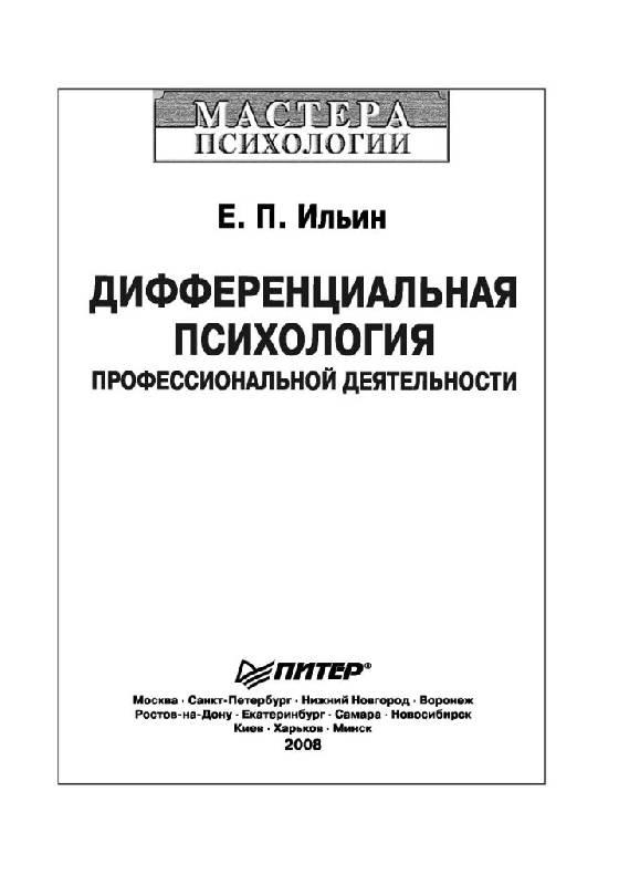 Иллюстрация 1 из 30 для Дифференциальная психология профессиональной деятельности - Евгений Ильин | Лабиринт - книги. Источник: Юта