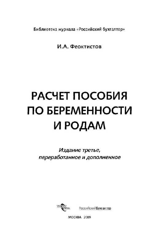 Иллюстрация 1 из 20 для Расчет пособия по беременности и родам - Иван Феоктистов | Лабиринт - книги. Источник: Юта