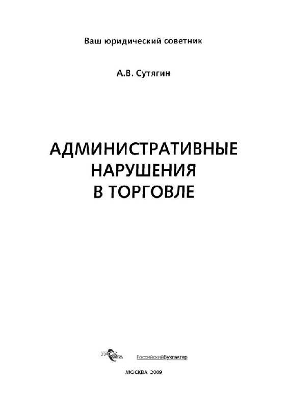 Иллюстрация 1 из 16 для Административные нарушения в торговле - Алексей Сутягин | Лабиринт - книги. Источник: Юта