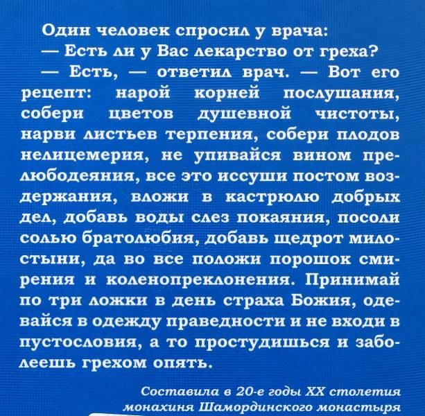 """Иллюстрация ѣ 2 к книге """"Лекарство от греха. Притчи&quot"""