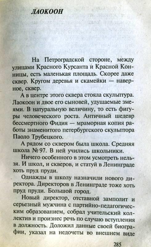 Иллюстрация 1 из 7 для Легенды Невского проспекта - Михаил Веллер   Лабиринт - книги. Источник: Yuka
